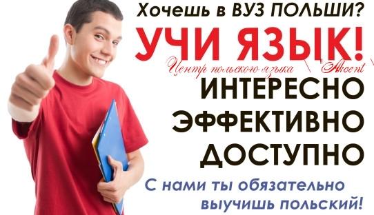 Центр польского языка и культуры для